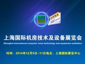 上海国际机房技术及设备展览会