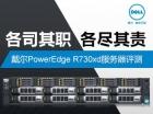 戴尔第十三代PowerEdge服务器评测