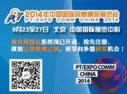 2014年中国国际信息通信展览会