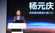 联想杨元庆细数企业不诚信弊端 呼吁公平竞争