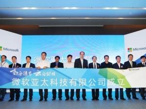 微软亚太科技有限公司在上海成立