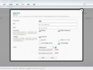 MaaS360试用三:实现企业信息的安全访问