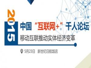 2015中国互联网+千人论坛
