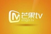 估值70亿元  芒果TV年内将登陆新三板