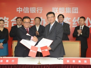新金融 新体验―联想集团-中信银行签订战略合作协议