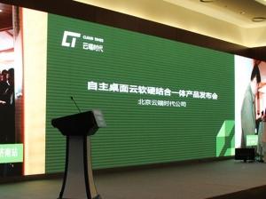 北京云端时代公司桌面云 国产首发