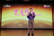 """李彦宏:百度糯米发布""""会员+""""战略 3年投200亿元"""