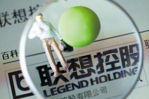 联想控股确定6月29日IPO:股票代码3396.HK