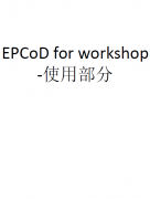 EPCoD for workshop -使用部分