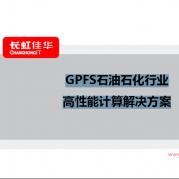 GPFS石油石化行业 高性能计算解决方案