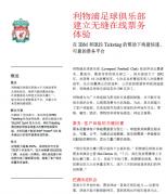 利物浦足球俱乐部建立无缝在线票务体验