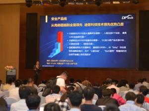 迪普科技2015产品技术春季巡展北京站圆满召开