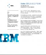 Soitec 强化自动生产控制利用IBM解决方案,实现高科技生产近实时质量控制