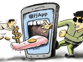 手机银行客户端存安全隐患 APP安全状况堪忧