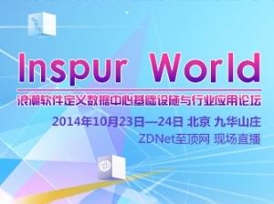 数聚智慧 云领未来――Inspur World 2014