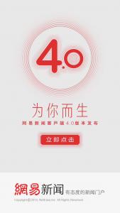 网易新闻4.0版上线:打造本地化生活服务 抢占移动O2O