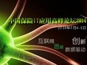 2014年第七届中国保险信息化高峰论坛