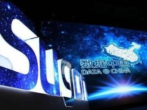 """曙光加速布局数据价值 全新战略开启""""数据中国""""时代"""