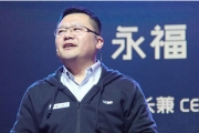 阿里集团CEO陆兆禧内部信:俞永福出任高德总裁