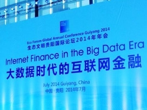"""贵阳举办""""大数据时代的互联网金融""""论坛"""