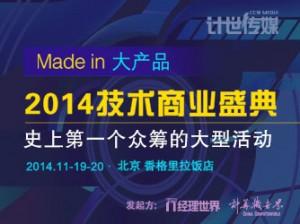 2014技术商业盛典