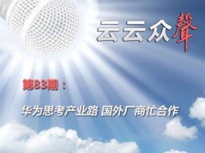 《云云众声》第83期:华为思考产业路 国外厂商忙合作