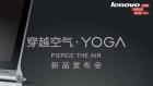 空气轻薄时代降临 CNET现场直击联想YOGA新品发布