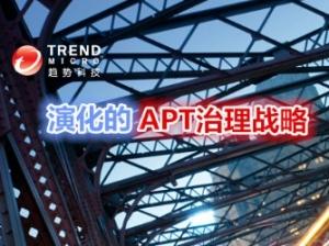 """趋势科技:进一步演化APT治理战略  跟APT攻击""""死磕"""""""