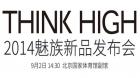 梦想的再次启航 CNET现场直击魅族MX4新品发布会
