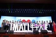 """天猫启动首个年中大促销活动  发布""""天猫X品牌""""计划"""