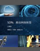 SDN:推动网络转型(英特尔)