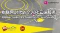 物联网时代的个人化云端服务 现场直击COMPUTEX TAIPEI 2015