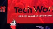 联想TechWorld:以创新架构推动商业模式变革