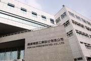 鸿海集团正式上线富贸商城 主营精密机械工业品B2B业务