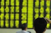 中概股周一集体暴跌 12支个股跌幅超过10%