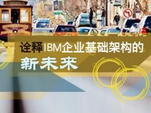 IBM2014企业峰会―诠释IBM企业基础架构的新未来