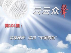 """《云云众声》第101期:众家发声 追求""""中国特色"""""""