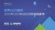 夏季世界O2O博览会 移动应用行业白皮书发布