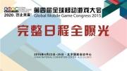 第四届全球移动游戏大会完整日程全曝光