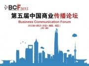 第五届中国商业传播论坛