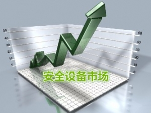IDC:安全设备市场在2014年第4季度里出货量增长达双位数 收入增长达8.6%