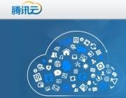 Tencent云:聚焦云变革下的生态圈 降价、扶持用意何在?