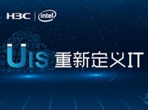 H3C――UIS重新定义IT
