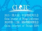 2015(第六届)中国物联网大会