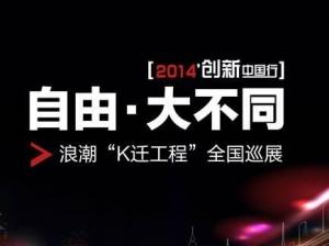 """浪潮启动""""K迁工程""""全国巡展 主机新品K1 910即将发布"""