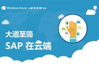 SAP核心应用在华登陆微软Azure公有云 部署SAP应用最高节约75%成本