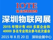 深圳国际物联网与智慧中国博览会
