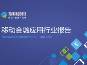 TalkingData:未来10年是大数据价值变现的阶段
