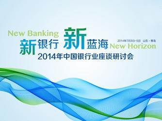 2014年中国银行业座谈研讨会