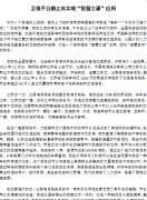"""至强平台助江苏实现""""智慧交通""""应用"""